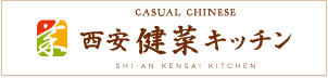 CASUAL CHINESE 西安健菜キッチン